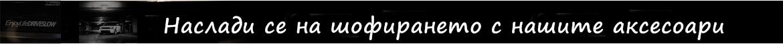 Добре дошли в онлайн магазин CardeLux