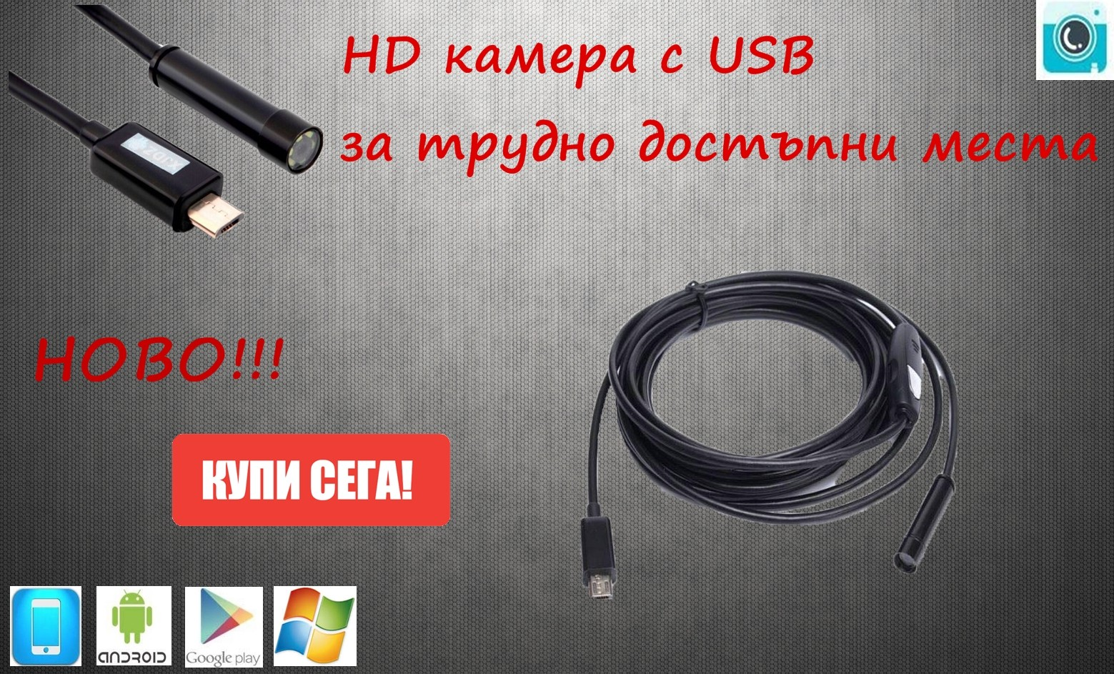 USB/Android камера